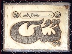 khat-surah-yaasin1